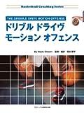 ドリブル ドライヴ モーション オフェンス (Basketball Coaching Series)