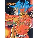 ストライダー飛竜 (コンプコミックス)