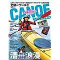 カヌーワールド vol.02 漕舟浪漫 (KAZIムック)