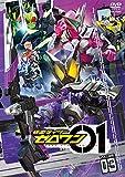 仮面ライダーゼロワン VOL.3[DVD]