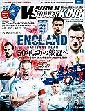 WORLD Soccer KING 2016年7月号