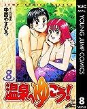 温泉へゆこう! 8 (ヤングジャンプコミックスDIGITAL)