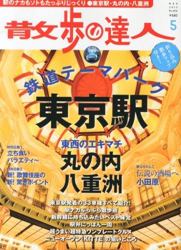 散歩の達人 2013年 05月号 [雑誌]の詳細を見る