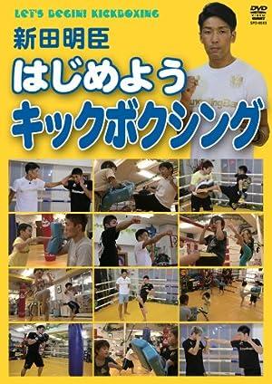 はじめようキックボクシング [DVD]
