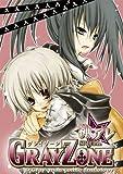 GRAY ZONE 神アレスペシャル (D.Grayーmanコミックアンソロジー)