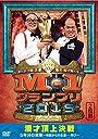 M-1グランプリ2015完全版 漫才頂上決戦 5年分の笑撃~地獄からの生還…再び~ DVD