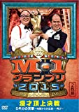 M-1グランプリ2015 完全版 漫才頂上決戦 5年分の笑撃~地獄からの生還…再び~[DVD]