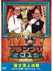 M-1グランプリ2015完全版 漫才頂上決戦 5年分の笑撃~地獄からの生還…再び~
