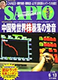 SAPIO (サピオ) 2007年 6/13号 [雑誌]
