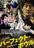 パーフェクト・ボウル ~運命を賭けたピン[DVD]