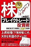 初心者でも1億円! 株ブレイクトレード投資術 相場に乗って一財産築く、大勝ちの法則