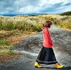 aiko「ずっと」の歌詞を収録したCDジャケット画像