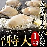 ギフト ぐるめライン 牡蠣 広島県産 特大かき むき身加熱用 1kg かき カキ