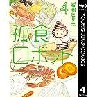 孤食ロボット 4 (ヤングジャンプコミックスDIGITAL)