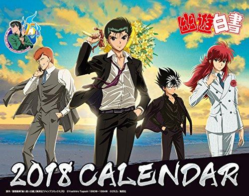 卓上 幽☆遊☆白書 2018カレンダー