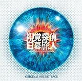 日本テレビ系 日曜ドラマ 「視覚探偵 日暮旅人」 オリジナル・サウンドトラック