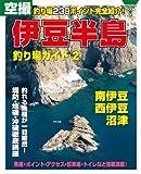 空撮伊豆半島釣り場ガイド 2 南伊豆・西伊豆・沼津 (COSMIC MOOK)