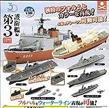 3Dファイルシリーズ 護衛艦編 第3 全6種フルコンプセット
