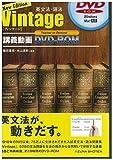 英文法・語法Vintage講義動画DVDーROM