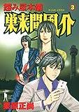 怨み屋本舗巣来間風介 3 (ヤングジャンプコミックス)