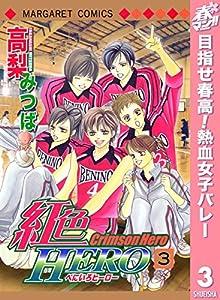 紅色HERO【期間限定無料】 3 (マーガレットコミックスDIGITAL)