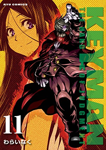 KEYMAN(11)【特典ペーパー付き】 (RYU COMICS)