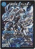 デュエルマスターズ S級宇宙 アダムスキー(スーパーレア)/第3章 禁断のドキンダムX(DMR19)/シングルカード