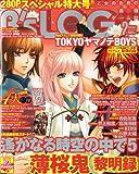 B's-LOG 2011年2月号 [雑誌]