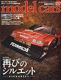 model cars (モデルカーズ) 2009年 06月号 [雑誌]