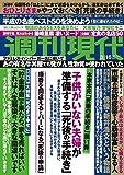 週刊現代2019年3月16日号 [雑誌]