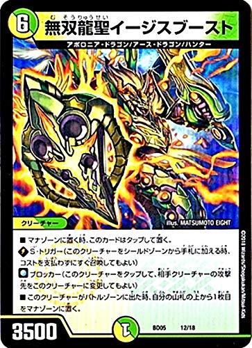 デュエルマスターズ/BD-05/12/無双龍聖イージスブースト