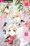 鎌倉けしや闇絵巻 5 (フラワーコミックスアルファ)
