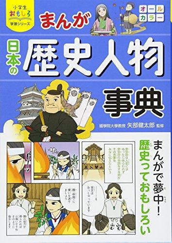 小学生おもしろ学習シリーズ まんが日本の歴史人物事典