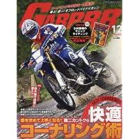 GARRRR(ガルル) 2017年 12 月号 [雑誌]