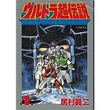 ウルトラ超伝説 (第1巻) (St comics)