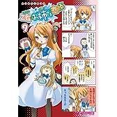 マジキュー4コマ 乙女はお姉さまに恋してる(9) (マジキューコミックス)