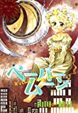 ペーパームーン (ウィングス・コミックス)