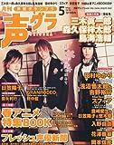 声優グランプリ 2010年 05月号 [雑誌]