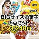 ★楽々まとめ買い景品セット★BIGお菓子景品5点セット<5名様分>【全て現物】
