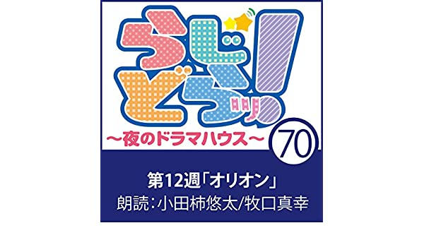 Amazon.co.jp: らじどらッ!~...