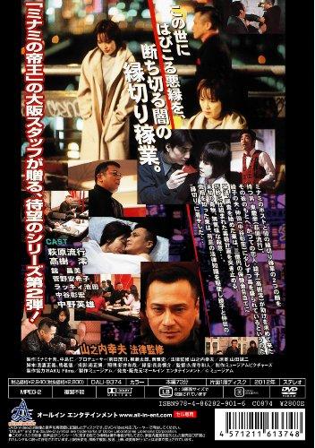縁切り闇稼業vol.2 恐怖!毒殺保険金詐欺 [DVD]