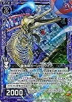 Z/X -ゼクス- プレミアムパック 骨海豚ボーンドルフィン ホログラム ゼクプレ! ZP01H-020   ノスフェラトゥ 黒