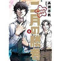 二月の勝者 ー絶対合格の教室ー (8) (ビッグコミックス)