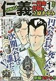 仁義一円会分裂編 1 脱会 (AKITA TOP COMICS500)
