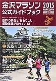 金沢マラソン 公式ガイドブック