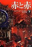 赤と赤〔下〕 (ハヤカワ・ミステリ文庫)