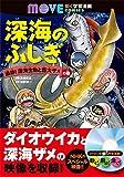 深海のふしぎ 追跡! 深海生物と巨大ザメの巻 (講談社の動く学習漫画 MOVE COMICS)