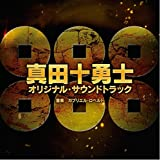 映画『真田十勇士』オリジナル・サウンドトラック
