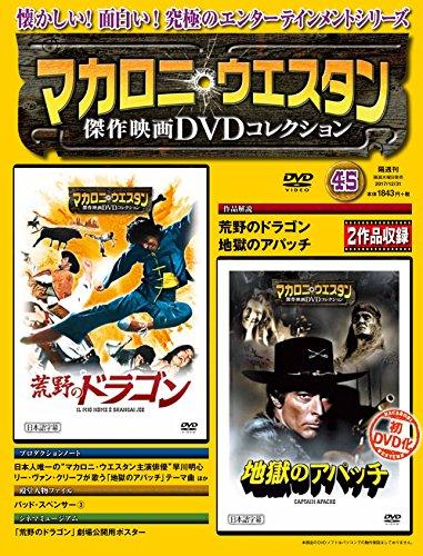 マカロニ・ウェスタン傑作映画DVDコレクション 45号 2017年 12/31号 [分冊百科]