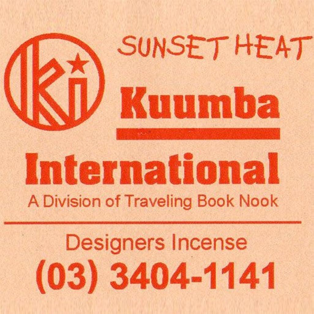 手を差し伸べる階層不機嫌そうなKUUMBA / クンバ『incense』(SUNSET HEAT) (Regular size)